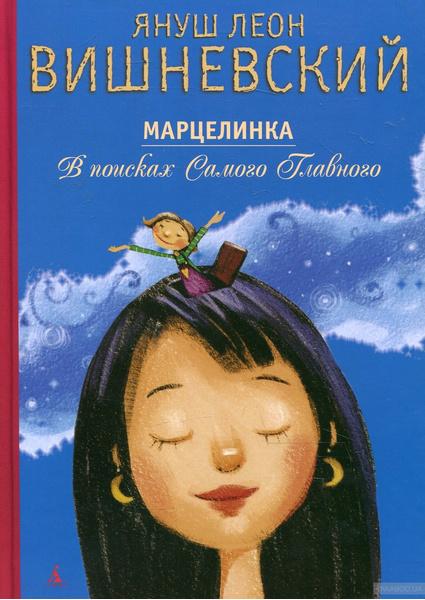 Книга Януша Вишневского Марцелинка в поисках самого главного