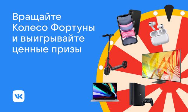 Фото №1 - 14 лет «ВКонтакте»: социальная сеть разыграет между пользователями подарки на сумму более миллиарда рублей