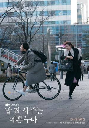 Фото №4 - В главной роли Сон Е Джин: лучшие дорамы с любимой женщиной Хён Бина
