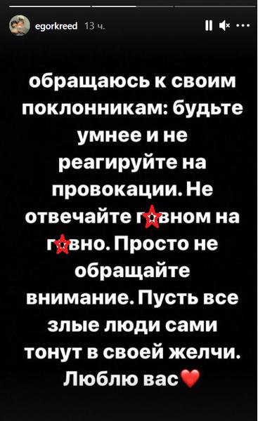 Фото №4 - Егор Крид призвал своих поклонников быть умнее 😮