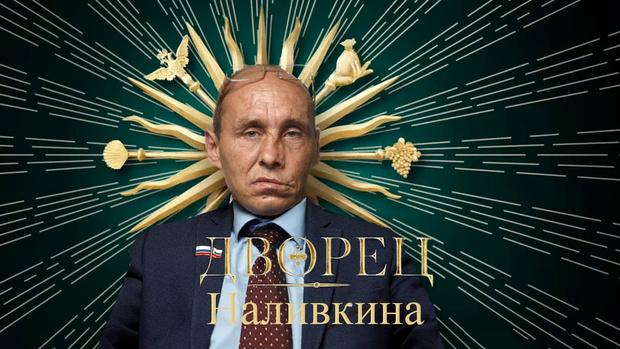Фото №1 - «Дворец Наливкина». Пародийное видео по мотивам нашумевшего расследования ФБК