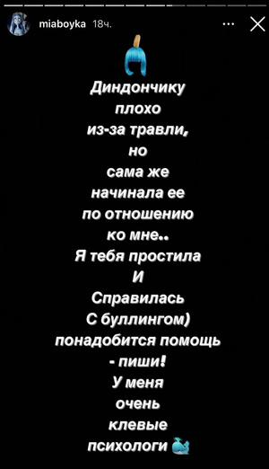 Фото №4 - Как тиктокеры реагируют на состояние Дины Саевой?