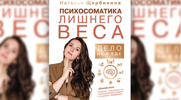 Три книги, помогающие принять и полюбить свою внешность