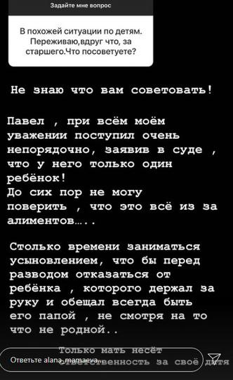 Фото №3 - Павел Мамаев отказался от сына, чтобы не платить алименты