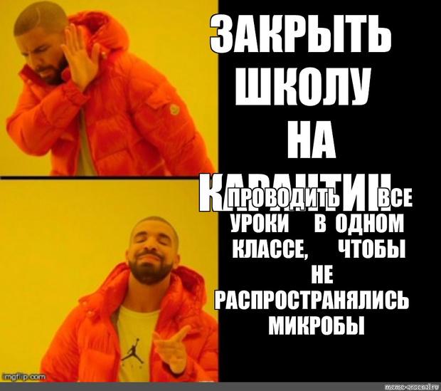 Фото №4 - 15 жизненных мемов про школу, карантин и дистанционку