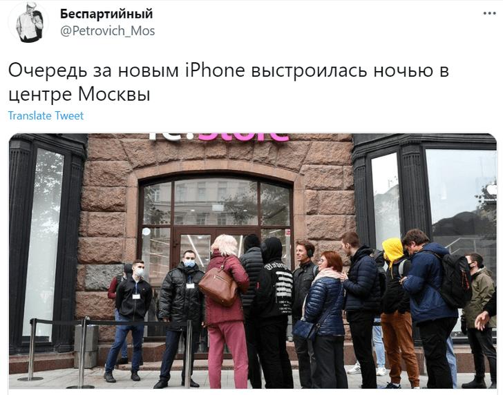 Фото №7 - Лучшие шутки о московских очередях за новыми айфонами
