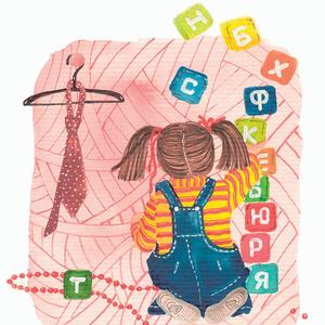 Фото №4 - Секрет детского счастья