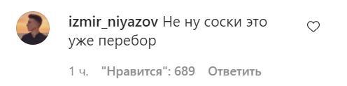 Фото №10 - «Перебор»: Дину Саеву осудили за фото с оголенной грудью