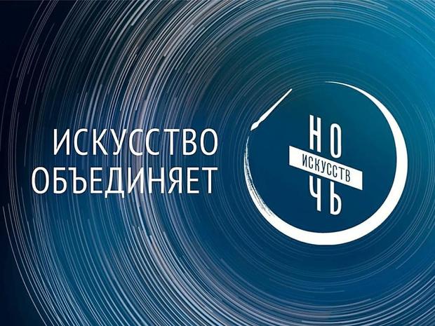 Фото №1 - «Ночь искусств 2020» стартует в Москве