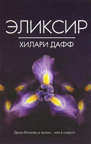 Фото №4 - Кара Делевинь и не только: 5 художественных книг, написанных селебами