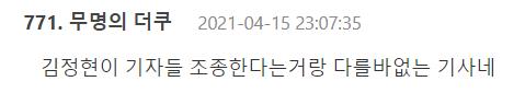 Фото №8 - Роковая Со Е Чжи: корейские нетизены обсуждают, как актриса тиранит своих бойфрендов 😨