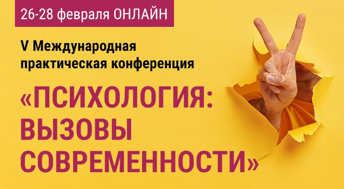 V Международная практическая конференция «Психология: вызовы современности»