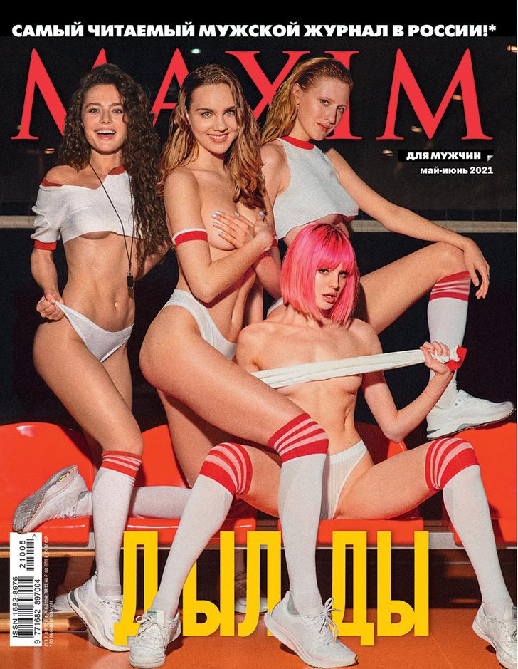 Фото №1 - «Дылды» (без Деревянко!) в майском номере журнала MAXIM!