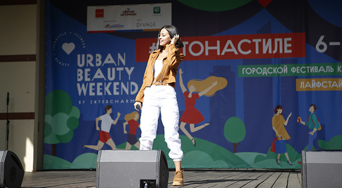 Urban beauty weekend — городской фестиваль красоты, лайфстайл и фитнеса