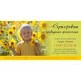 Сертификат на проведение фотосесии от Игоря Чекаева