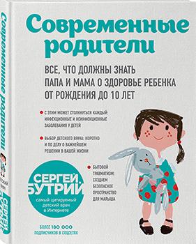 Фото №1 - 3 лайфхака против детского травматизма: советы Сергея Бутрия