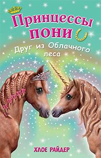 Фото №31 - Книги для девочек к 8 Марта