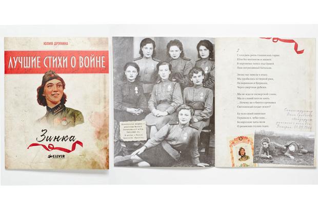 Фото №11 - Самые интересные детские книги о Великой отечественной войне