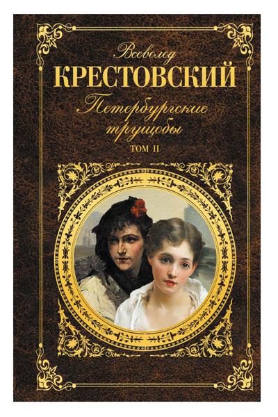 Фото №8 - 10 книжных бестселлеров XIX века, актуальных и в наше время