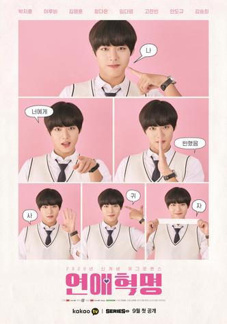 Фото №4 - 5 новых корейских веб-дорам про школьную любовь