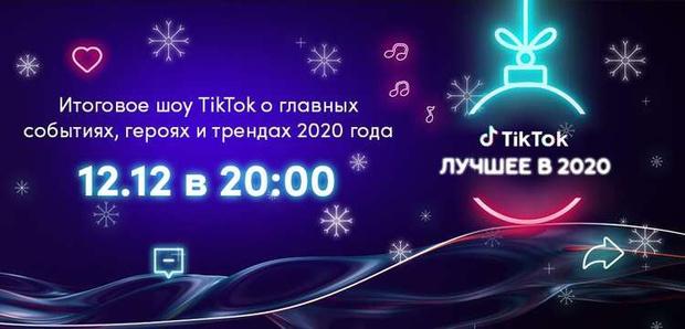Фото №1 - TikTok покажет новогоднее шоу «Лучшее в 2020» с участием Dream Team House, XO team и Hype House