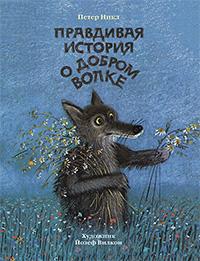 Фото №5 - Книги для девочек к 8 Марта