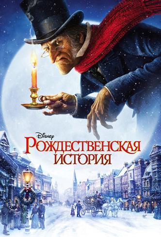 Фото №1 - Рождественская история