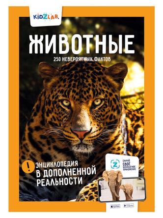 Фото №4 - Нескучные энциклопедии: подборка детских книг с дополненной реальностью