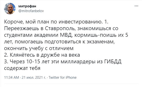 Фото №4 - Вторая часть шуток и мемов про обыск в особняке экс-главы ГИБДД Ставропольского края