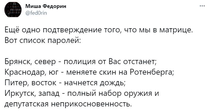 Фото №10 - Лучшие шутки про пароль «Брянск север», защищающий от полиции на митингах