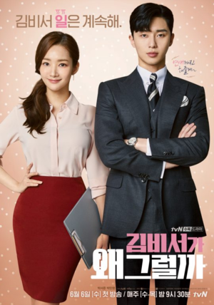 Фото №27 - Топ-15 лучших корейских дорам по вебтунам (рейтинг IMDb) 🏆
