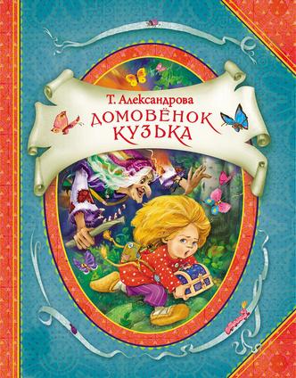 Фото №13 - 10 уроков жизни из детских книг, которые полезно вспомнить взрослым