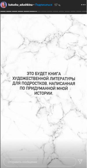 Фото №2 - Из блогеров в писатели: Катя Адушкина выпустит художественную книгу