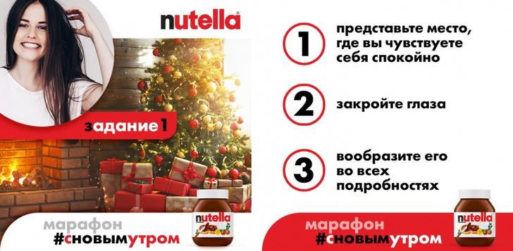 Фото №2 - Как редакция Woman.ru подключилась к марафону позитивных утренних практик от Nutella (и что из этого вышло)