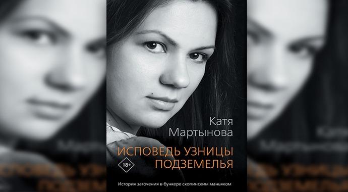 Катя Мартынова: «Моя свобода стал чередой случайностей»