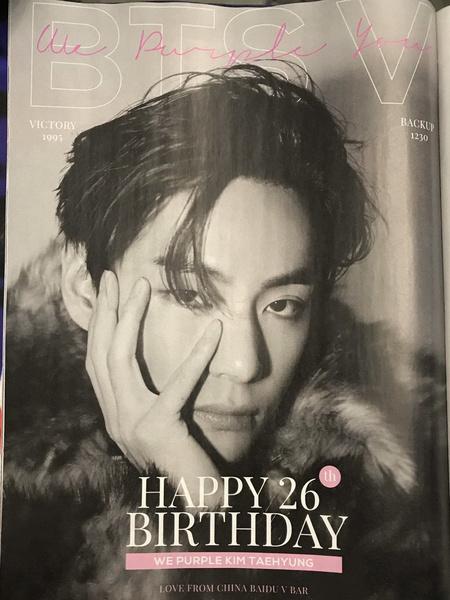 Фото №1 - Ви из BTS получил персональное поздравление с днем рождения в журнале TIME