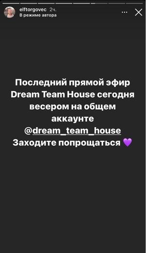 Фото №2 - Продюсер Dream Team House объявил о закрытии TikTok-дома