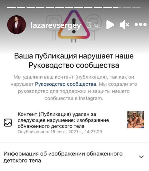 Фото №1 - Сергея Лазарева заблокировали в «Инстаграме» за фото детей на пляже