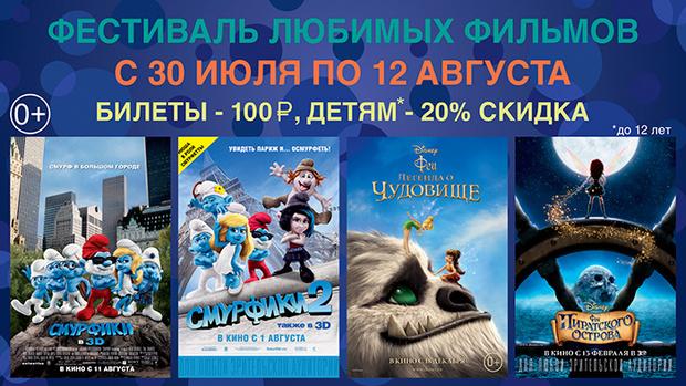 Фото №1 - В кинотеатрах «КАРО» начинается второй фестиваль анимационных фильмов