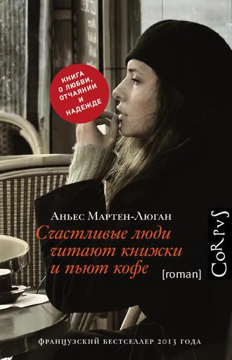 Фото №2 - Унылая пора: 10 книг с меланхоличным настроением для долгих осенних вечеров