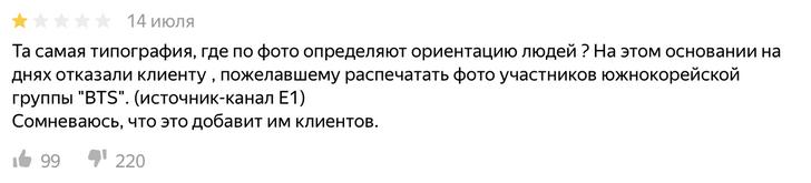 Фото №4 - Типография Екатеринбурга отказалась печатать плакаты с BTS. И причина возмутила всех ARMY!