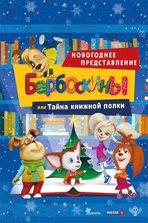 Фото №8 - Елки 2016-2017: лучшие новогодние шоу этой зимы