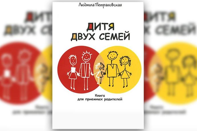 Л. Петрановская «Дитя двух семей. Книга для приемных родителей»