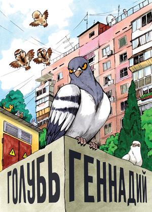 Фото №5 - По следам «Майора Грома»: еще 5 российских комиксов, по которым мы хотим увидеть кино 💥