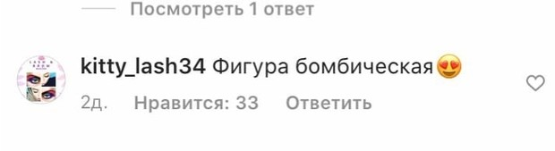 Фото №4 - «Килограммы ушли в грудь»: Настя Ивлеева отомстила за «ноги-базуки» и показала шикарный бюст