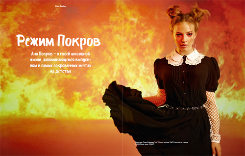 Фото №5 - Белла Порч и Аня Покров на обложках летнего номера ELLE girl 🔥