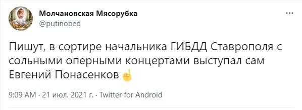 Фото №9 - Вторая часть шуток и мемов про обыск в особняке экс-главы ГИБДД Ставропольского края