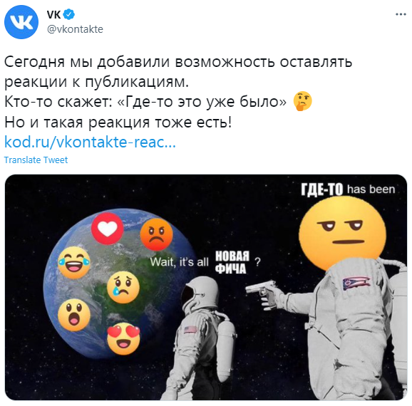 Фото №2 - Лучшие шутки о «ВКонтакте», который заменил лайки реакциями
