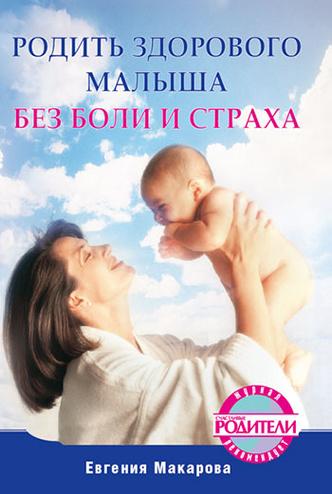 Фото №19 - Что почитать беременной: 25 полезных книг о беременности, родах и младенцах