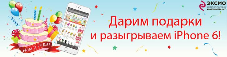 Фото №1 - Интернет-магазин «Эксмо» отмечает день рождения и разыгрывает призы